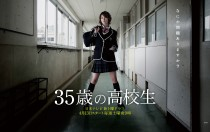 Аниме картинка 35-Year-Old High School Student. 35-sai no Koukousei. 35-летняя школьница
