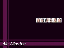 Аниме картинка Air Master. . Воздушный мастер