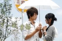 """Аниме картинка Autumn's Concerto / Next Stop, Happiness. Xia Yi Zhan. Осенний концерт или Следующая остановка: """"Счастье"""""""