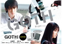 Аниме картинка Goth. Gosu. Гот