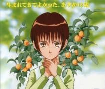 Аниме картинка Happy Birthday Inochi Kagayaku Toki. Happy Birthday Inochi Kagayaku Toki. С Днем Рождения! Жизнь Как Вспышка