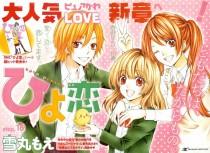 Аниме картинка Hiyokoi. . Любовь Хиёри