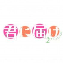 Аниме картинка Reaching You [TV-2]. Kimi ni Todoke [TV-2]. Достучаться до тебя [ТВ-2]