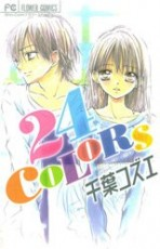 Манга картинка 24 colors, 24 цвета