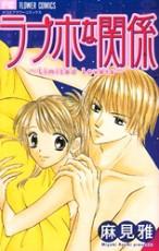 Манга картинка Love Hotel Lovers (Limited Lover), Романы любовного отеля, Love Ho na Kankei