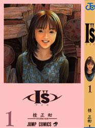 Манга картинка I''s, Их, Aizu