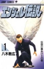 Манга картинка Angel Densetsu, Легенда об ангеле
