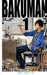 Манга картинка Bakuman, Бакуман