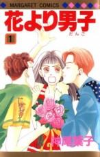 Манга картинка Boys Over Flowers, Цветочки после ягодок, Hana Yori Dango