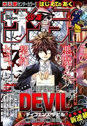 Манга картинка Defense Devil