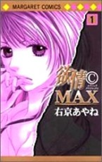 Манга картинка Desire Climax, Пик страсти, Yokujou Climax