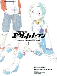 Манга картинка Eureka Seven Psalms of Planets, Эврика 7: Псалмы Планет, Koukyou Shihen Eureka Seven