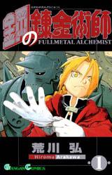 Манга картинка Fullmetal Alchemist, Цельнометаллический Алхимик, Hagane no Renkinjutsushi