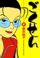 Манга картинка Gokusen, Гокусен, Gokudo no Sensei