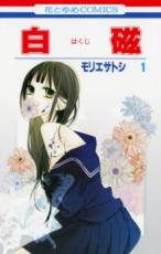 Манга картинка Hakuji, Белый фарфор