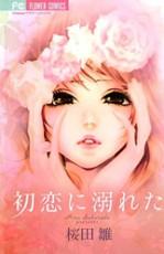 Манга картинка Hatsukoi ni Oboreta, Утонувшие в первой любви