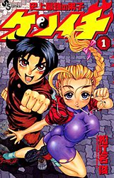 Манга картинка Historys Strongest Disciple Kenichi, Сильнейший в истории ученик Кеничи, Shijou Saikyou no Deshi Kenichi