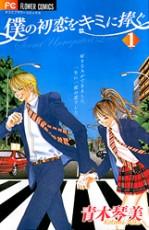 Манга картинка I give my first love to you, Я дарю тебе свою первую любовь, Boku no Hatsukoi wo Kimi ni Sasagu