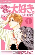 Манга картинка Love You Like Crazy., Люблю тебя до безумия, Mucha Kucha Daisuki