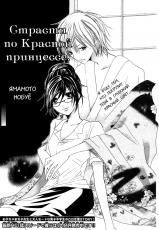 Манга картинка Lunatic Red Princess, Страсти по Красной принцессе, Akahime Ranshin
