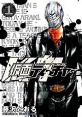 Манга картинка Masked Teacher, Kamen Teacher