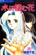 Манга картинка Mizu ni Sumu Hana, Водяной цветок
