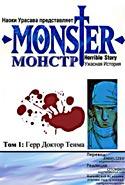 Манга картинка Monster: Horrible Story, Монстр: Ужасная История