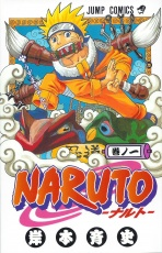 Манга картинка Naruto, Наруто
