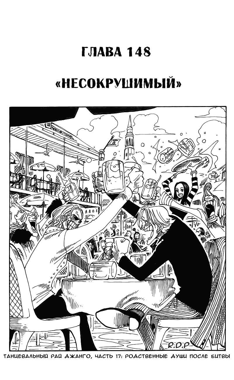 Манга Ван Пис 882 глава читать онлайн на Русском