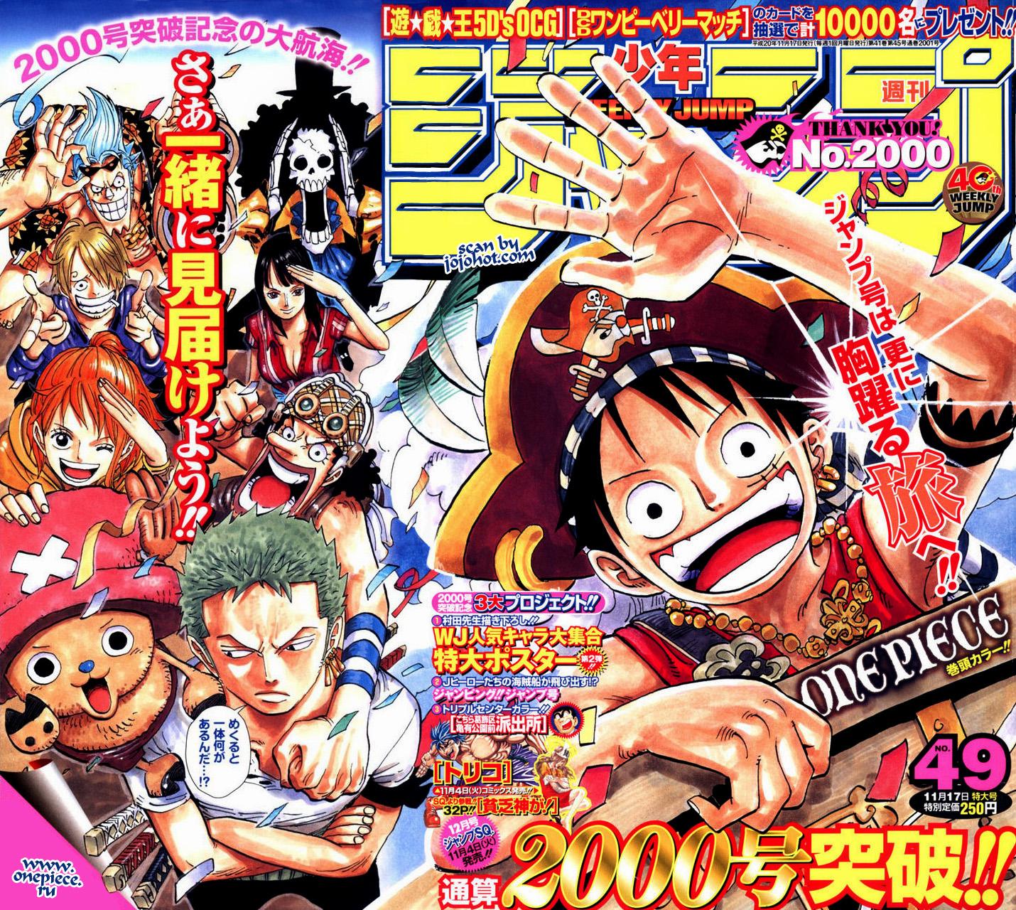 Манга Ван Пис 882 глава Manga One Piece 882