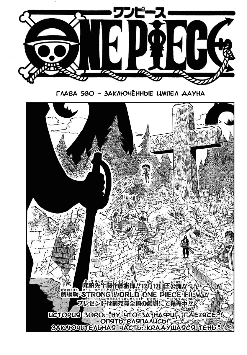 Манга Ван Пис 882 One Piece читать на русском
