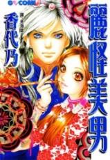 Манга картинка Ostentatious Mysterious Handsome Man, Прекрасный незнакомец, Rei Kai Bidan