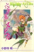 Манга картинка Rokutousei Supika manga, Шестая звезда Супика