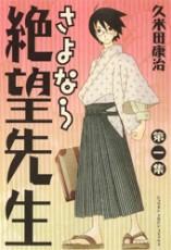 Манга картинка Sayonara Zetsubou Sensei, Прощай, безрадостный сенсей