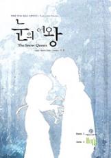 Манга картинка Snow Queen, Снежная Королева