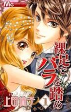 Манга картинка Stepping on Roses, Босиком по розам, Hadashi de Bara wo Fume