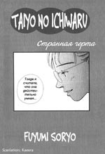 Манга картинка Strange trait, Странная черта, Hitono Shoumikigen